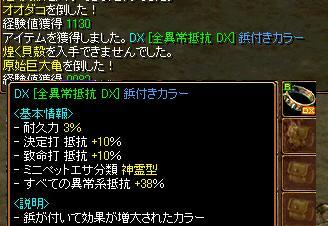 1403全異常首