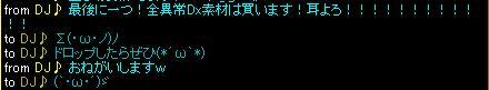 1403DJさん2