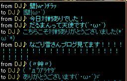 1403DJさん