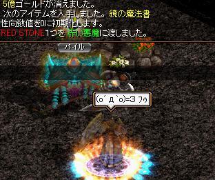 1403Bis鏡0