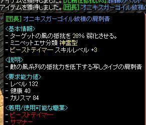 1403団長肩