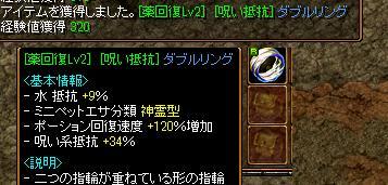 1403薬呪指3m