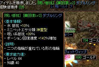 1403薬呪指2