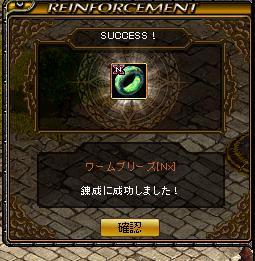 1404錬成2