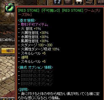 1404錬成3