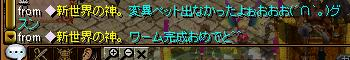 1404新世界さん1