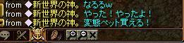 1404新世界さん3