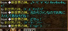 1404新世界の神さん