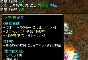 1404天使首