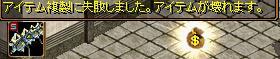 1405チビ鏡2