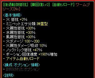 1405ワーム錬成3