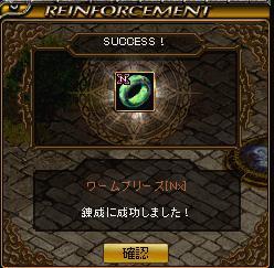 1405ワーム錬成2