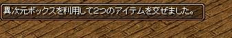 1406異次元3