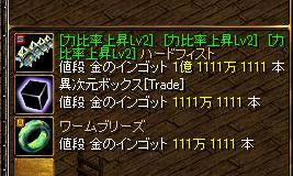 1406異次元1