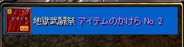 1405闘士欠片1