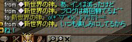 140619新世界さん
