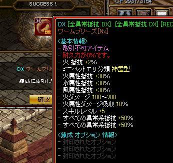 1407錬成2