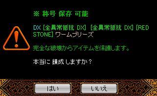 1407錬成1