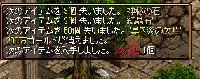 1407炎の石1