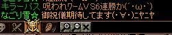 1407サクラさん鏡1