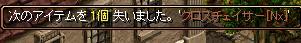 140714クロス