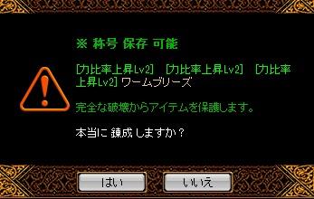 1409錬成1