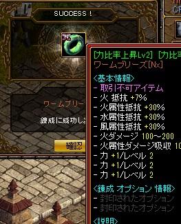 1409錬成2