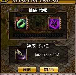 1409錬成3