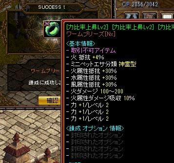 1409錬成5