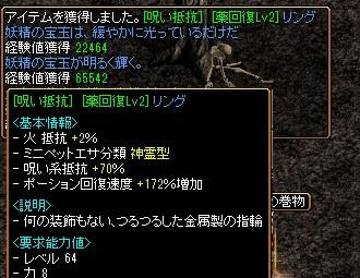 1409薬呪い指