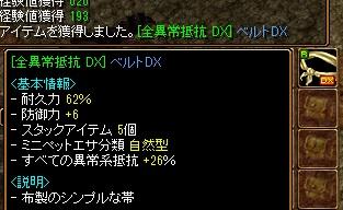1409全異常腰2