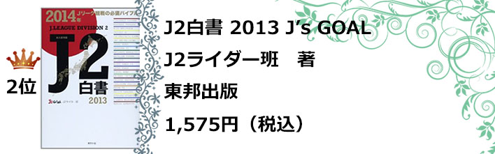 2位J2白書2013