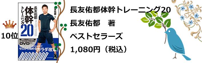 a10位長友佑都体幹トレーニング