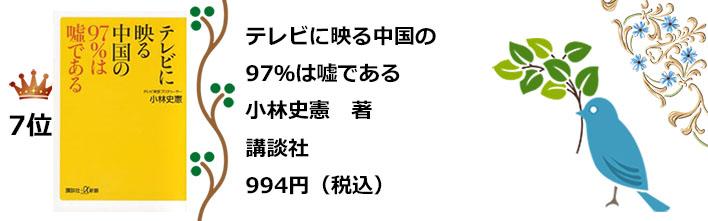 a7位テレビに映る中国の97%
