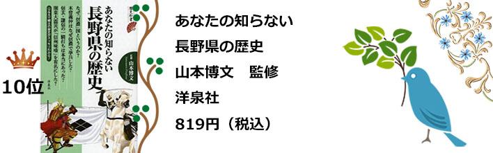 a10位あなたの知らない長野県の歴史