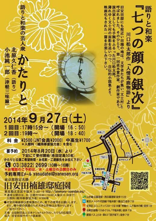 yasuda2014年9月