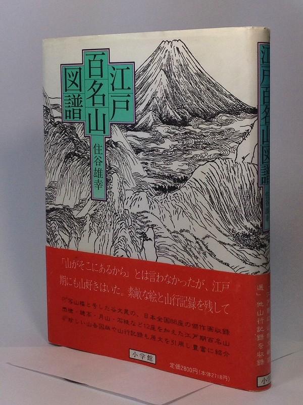 江戸百名山図譜