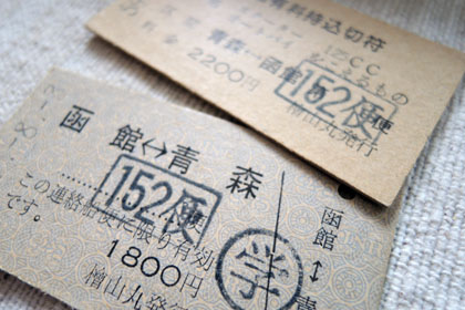 005青函連絡船