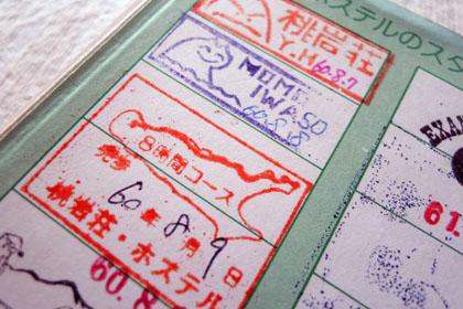003桃岩荘