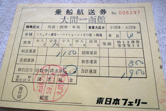 001東日本フェリーチケット