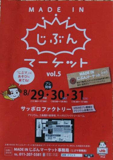 jibuma1-1.jpg