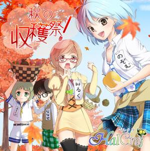 2014秋M3新譜「秋の収穫祭!」ジャケット