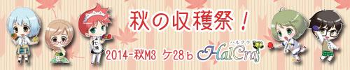収穫祭バナー500×100