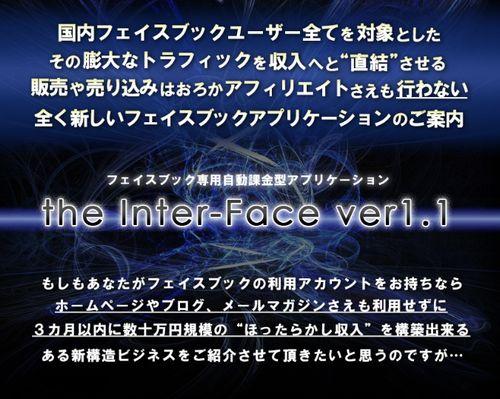 facebook app インターセクト01