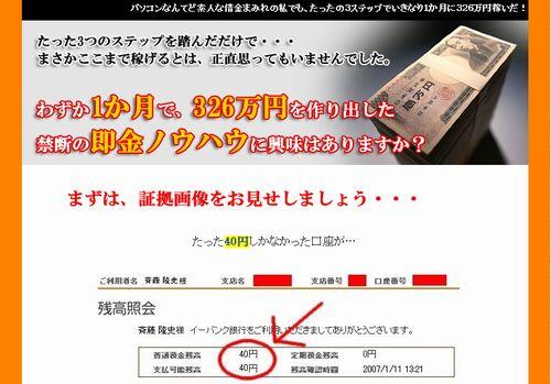 禁断の即金ノウハウ~1か月で326万円~01