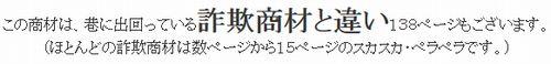 禁断の即金ノウハウ~1か月で326万円~02
