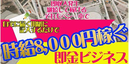書類の空欄を埋めるだけ!時給八千円稼ぐ高額在宅ワーク!
