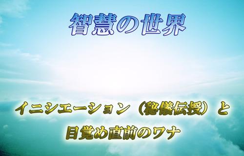 智慧の世界 5 ~「イニシエーション(秘儀伝授)と目覚め直前のワナ」~