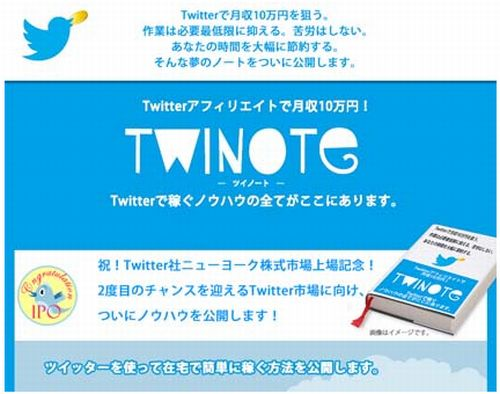Twitterアフィリエイトで月収10万円「TwiNote」