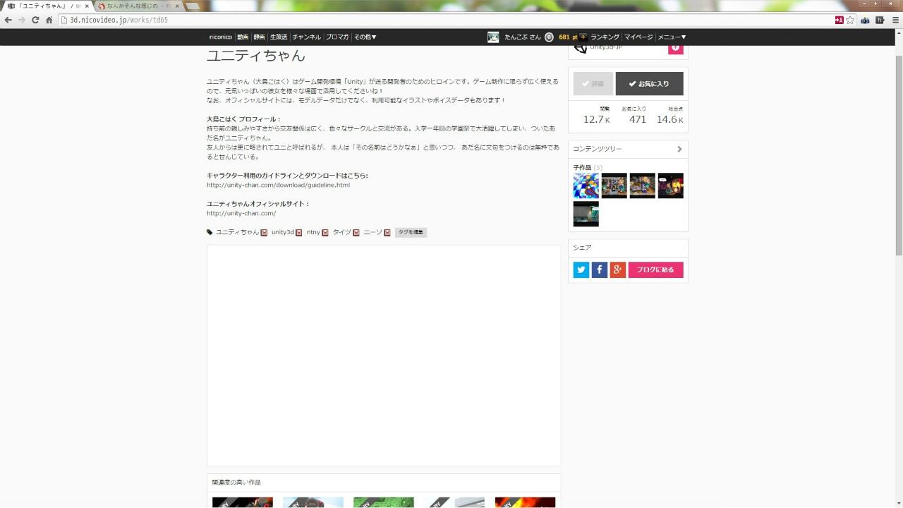 なんかそんな感じの 【 更新】「ニコニ立体」にて、unity web playerをインストールし